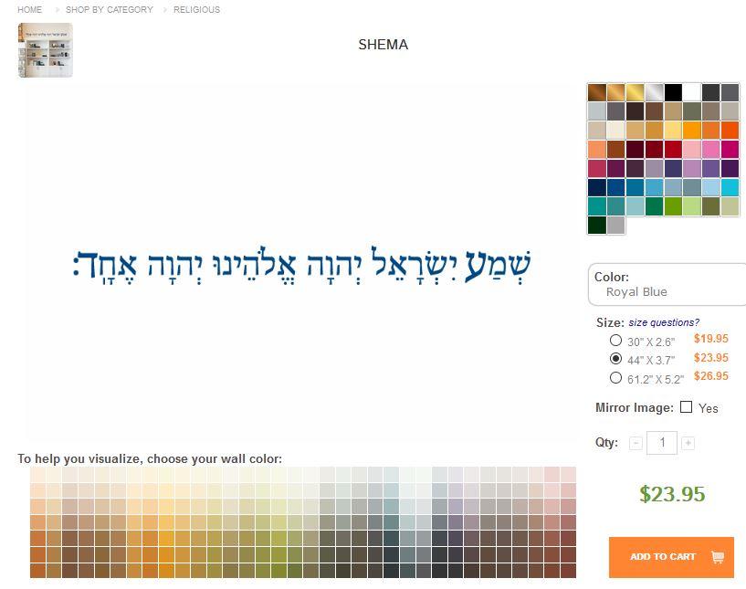 shema-by-wallwritten